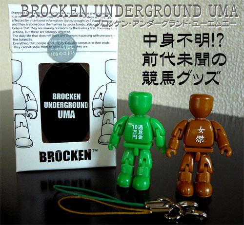 BROCKEN UNDERGROUND UMA