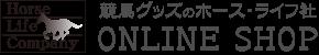 ホース・ライフ社ロゴ
